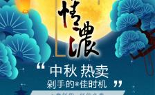 中秋产品促销宣传推广祝福H5模板缩略图