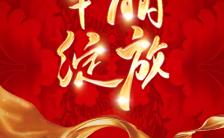 大红传统牡丹开业周庆典邀请函H5模板缩略图