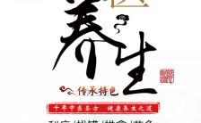 中医养生会所美容美发茶艺促销宣传邀请函缩略图
