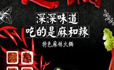餐厅开业火锅店开业酬宾邀请函H5模板缩略图