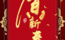 中国风企业贺新春企业新年贺卡商务邀请新年祝福邀请函缩略图