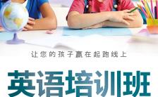 专业英语教育儿童培训班H5模板缩略图