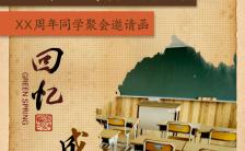 中国好同学过年聚会怀旧邀请函H5模板缩略图