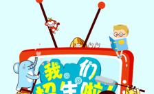 卡通可爱暑期培训班幼儿园托管班招生宣传缩略图