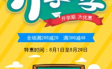 秋季开学换新电商清仓商场促销活动邀请函缩略图
