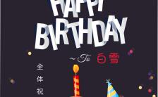 卡通手绘精致简约生日快乐全体祝贺邀请函缩略图