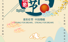 重阳节问候节日祝福教育宣传商家活动促销邀请函缩略图