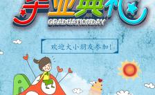 幼儿园毕业典礼毕业电子相册卡通手绘毕业动态H5模板缩略图