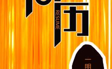 橙黑色简洁男生版个人简历H5模板缩略图