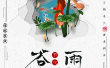 清新自然谷雨二十四节气企业宣传通用模板缩略图