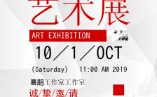 水墨艺术书画展会邀请函H5模板缩略图