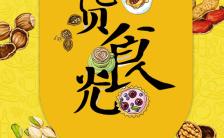 黄色简约大气美食零食促销产品推广H5模板缩略图