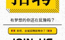 大气商务时尚简约招聘宣传H5模板缩略图
