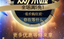 拼接风双十一光棍节节日促销宣传缩略图