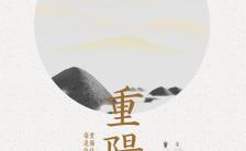 重阳节关爱老人祝福H5模板缩略图