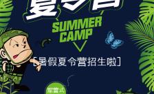 自然清晰暑期特训军事夏令营招生宣传邀请函缩略图