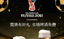 酷炫大气激情世界杯竞猜活动宣传H5模板缩略图