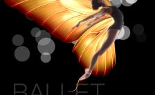 优雅黑色高端芭蕾舞舞蹈培训班招生H5模板缩略图