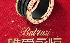 红金色简约唯爱永恒珠宝首饰宣传H5模板缩略图