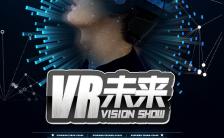 虚拟现实头戴式宣传H5模板缩略图