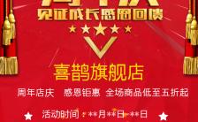 精美喜庆周年店庆促销活动H5模板缩略图