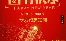 红色喜庆春节快乐祝福跑友H5邀请函模板