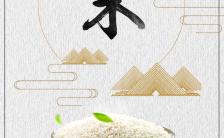 古典中国风五谷杂粮之企业大米促销宣传推广H5模板缩略图