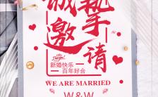 浪漫婚礼喜帖//唯美真挚婚礼邀请函/适用于婚礼婚宴邀请亲朋好友缩略图