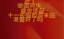 快速国庆企业促销活动H5模板缩略图