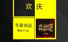 黑黄简约同心追梦年度会议宣传H5模板缩略图