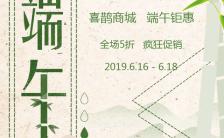 清新典雅中国风端午节钜惠企业促销店铺邀请函缩略图
