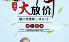 外婆简约端午节粽子优惠活动H5模板缩略图