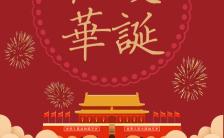 经典金红色国庆节促销店铺优惠活动宣传H5模板缩略图