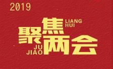 红色纹理2019聚焦全国两会缩略图
