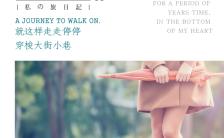 唯美感人小清新风旅游恋爱日记H5模板缩略图