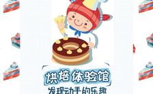 卡通简约风烘焙体验店宣传推广H5模板缩略图