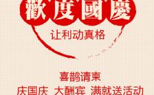 欢度国庆店铺优惠大酬宾活动宣传H5模板缩略图
