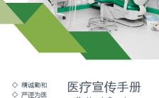 医院推广介绍手册医疗器械宣传介绍缩略图