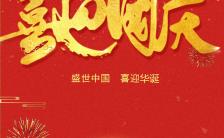 红色国庆节喜迎国庆企业祝福推广H5模板缩略图