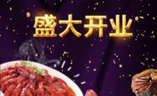 高端时尚动态鎏金西式餐厅开业餐厅宣传活动缩略图