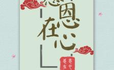 多彩时尚感恩节公司企业祝福贺卡客户答谢感恩回馈缩略图
