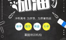 喜庆红高端动态金榜题名中高考喜报H5模板缩略图