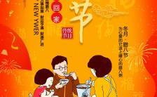 动态高级腊八节简介宣传祝福贺卡通用H5模板缩略图