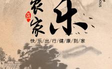 快乐出行健康到家农家乐宣传推广土菜馆民宿土特产宣传推广缩略图