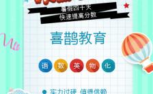 暑期培训教育辅导班招生宣传H5辅导班缩略图