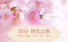 粉色温馨唯美寻花之旅H5模板缩略图