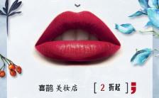 简约唯美时尚美妆产品促销H5模板缩略图