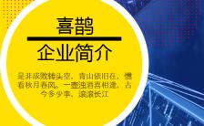 蓝黄撞色企业简介公司简介企业宣传公司宣传商务H5模板缩略图