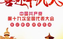 喜迎十九大党政文化宣传活动邀请函H5模板缩略图