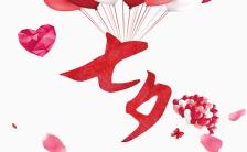 唯美浪漫甜蜜七夕情人节新品发布七夕珠宝首饰宣传促销活动缩略图
